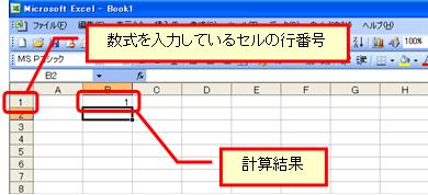 行番号を使って表に連番をふる -ROW 関数- クリエアナブキのちょこテク