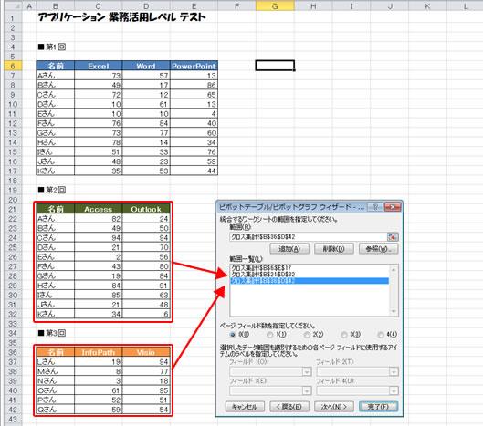 ピボット グラフ 複数 ピボットテーブルで複数の表を集計する(リレーションシップ)その1