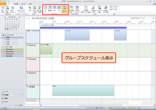 Outlook 予定 表 表示 されない 既定の予定表を設定する - Outlook