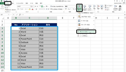 Excel 条件 付き 書式 色