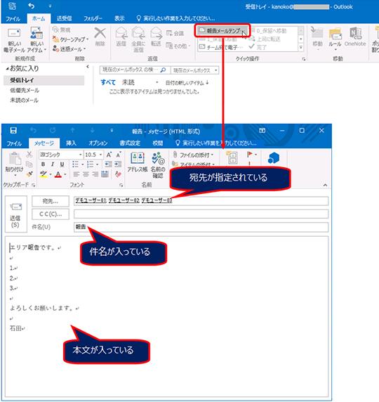 メールのテンプレートを呼び出せるようにしておくには (Outlook ...
