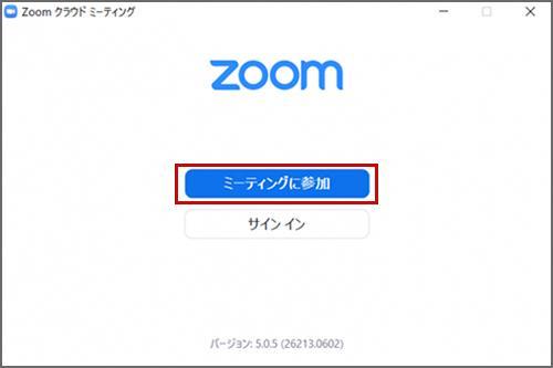 方法 zoom ミーティング 参加