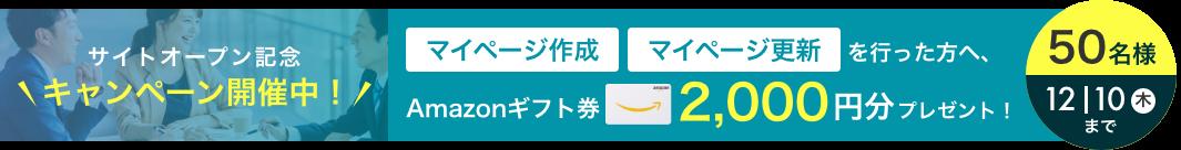 サイトオープン記念 キャンペーン開催中