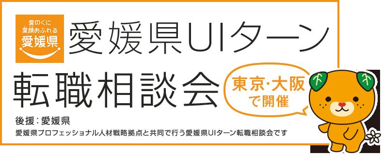 愛媛県UIターン転職相談会 東京・大阪で開催