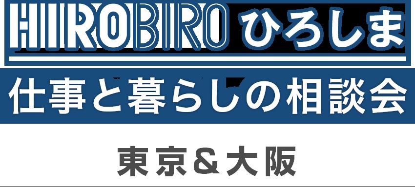 HIROBIROひろしま 仕事と暮らしの相談会 東京と大阪で開催