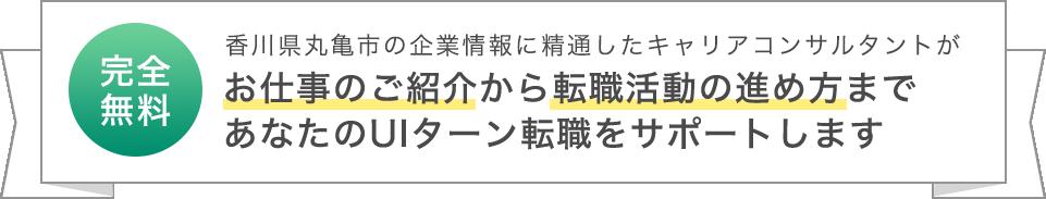香川県丸亀市の企業情報に精通したキャリアコンサルタントがお仕事のご紹介から転職活動の進め方まであなたのUIターン転職をサポートします