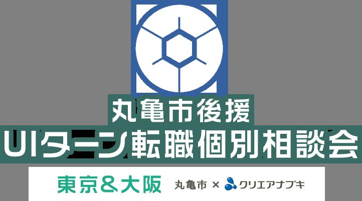 丸亀市後援UIターン転職個別相談会 東京と大阪で開催決定