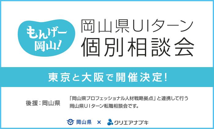 岡山県UIターン個別相談会 東京と大阪で開催決定