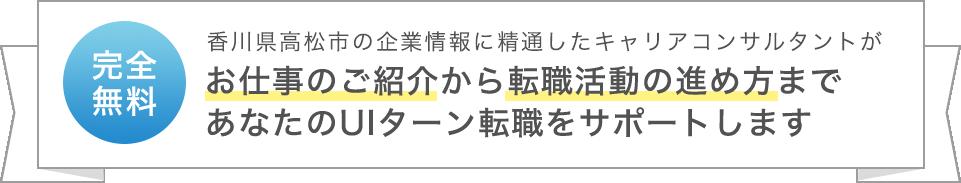 香川県高松市の企業情報に精通したキャリアコンサルタントがお仕事のご紹介から転職活動の進め方まであなたのUIターン転職をサポートします