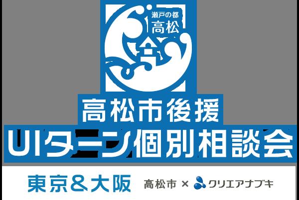 高松市UIターン個別相談会 東京と大阪で開催決定