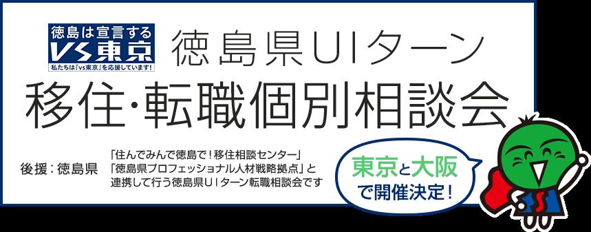 徳島県UIターン移住・転職個別相談会 東京と大阪で開催決定